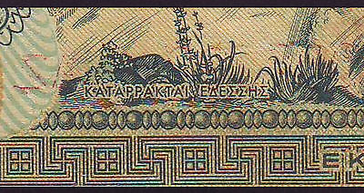 1941 Greece 1000 Drachmai 097196 ΑΖ Name under the picture without frame RARE