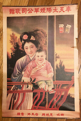 GOOD ORIGINAL 1930S CHINESE MOTHER & CHILD BEAUTY Cigarette AD POSTER SHANGHAI