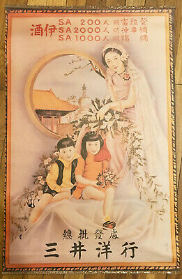 Good Original 1930S Chinese Mother & Child Beauty  Poster Shanghai