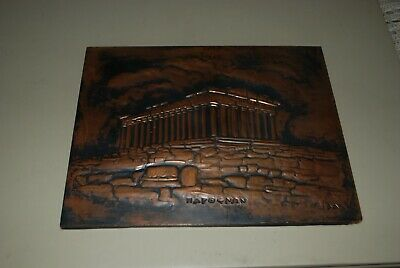 Large Vintage Signed Hammered Embossed Copper Parthenon Picture Wall Plaque