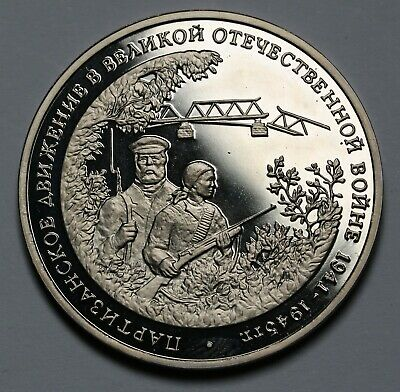 1994 Russia 3 Roubles Y# 365 Proof-Like Coin The Partisan Movement WWII