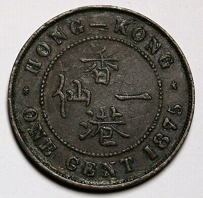 1875 Hong Kong Cent Queen Victoria Coin KM# 4.1 RARE