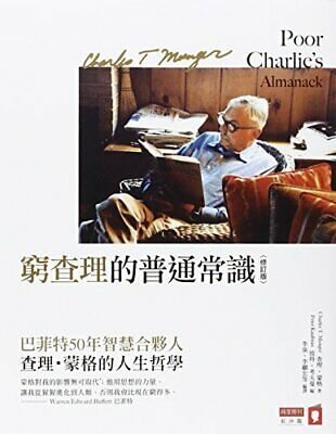 Poor Charlie's Almanack: The Wit and Wisdom of Charles T. Munger (Chinese and…