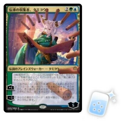 JAPANESE TAMIYO, COLLECTOR OF TALES (ALTERNATE ART) War Of The Spark WAR