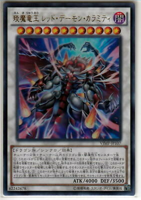 Yu-Gi-Oh Hot Red Dragon Archfiend King Calamity VJMP-JP107 Ultra Rare Foil Mint