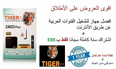 TIGER Z400 PRO with free IPTV for ever AND 1 Year RED IPTV - all Arabic  channels