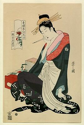 "Exquisite EISHI Japanese ukiyo-e woodblock reprint: ""THE COURTESAN MOROKOSHI"""