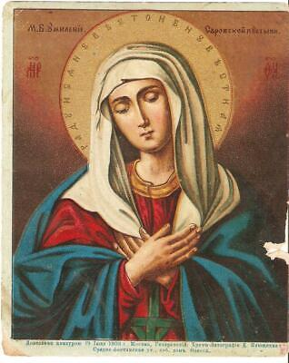 """Icon of the Mother of God """"Affection""""."""