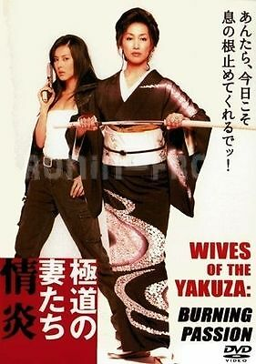 Yakuza Movie ~ WIVES OF THE YAKUZA: BURNING PASSION.2007.