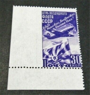 nystamps Russia Stamp # 1159 Mint OG NH Rare Perf Missing Error