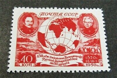 nystamps Russia Stamp # 1508 Mint OG H $35