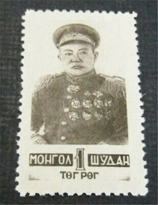 nystamps Russia Mongolia Stamp # 83 Mint OG H $60