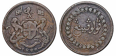 1825 Malay Peninsula PENANG 2 Cents / Double Pice Coin KM# 16 RARE