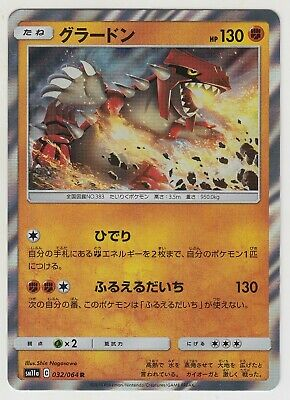 Pokemon Card Sun and Moon Remix Bout Draw Energy 080//064 UR SM11a Japanese