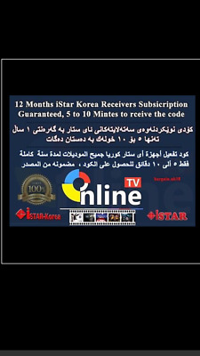 ISTAR KOREA A8500 NEW MODEL 3100 CHANNELS 6 MONTHS FREE,ثقة,ضملن