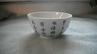 Ref 001 Japanese Porcelain Calligraphy Bowl Decorated in Hong Kong Circa  70s