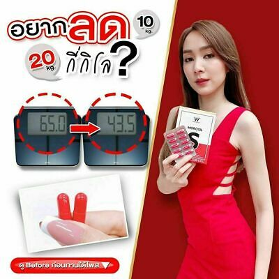 Slimming Weight Loss MOLOSIL S Wink White Curve  Reduce Fat Block Break Burn