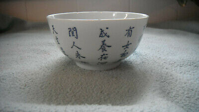 Ref 007 Japanese Porcelain Calligraphy Bowl Decorated in Hong Kong Circa  70s
