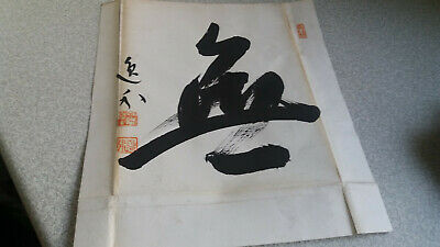 Vintage Japanese / Chinese Watercolour Signed Picture- 10 1/2  X 9 Inch