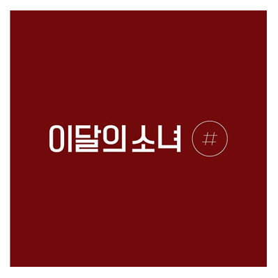 "MONTHLY GIRL LOONA New 2nd Mini Album "" # "" - 1 Photobook + 1 CD / Limited A Ver"