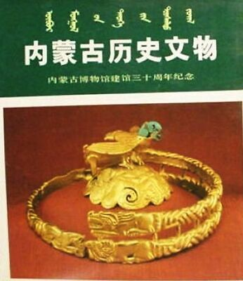 Inner__Mongolia__ __Ancient__Relics__ _1983__Exhibition__Catalog__ Color__Photos
