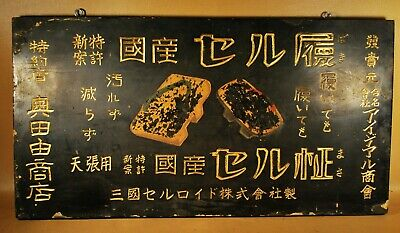 JAPANESE HAND CARVED SHOP SIGN KANBAN / Geta (Wood Shoes) Early 1900's