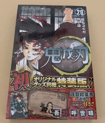 SPECIAL VER.Demon Slayer:Kimetsu no Yaiba TOKUSOBAN  Vol.20 WITH ORIGINAL GOODS