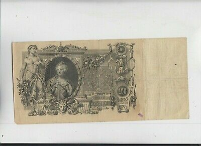 Russia Paper Money group of 6 old notes lower grade and up