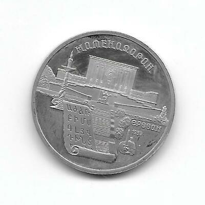 Russia 1989 5 roubles PROOF