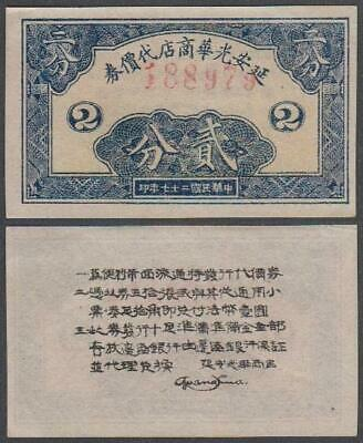 China - Communist - Guangxua Shangdian, 2 Fen = 2 Cents, 1938, VF-XF, P-S3775