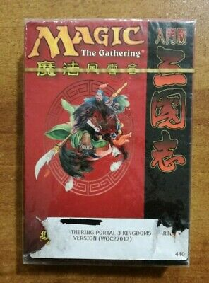 Portal Three Kingdoms: 2 Player Starter Set - Sealed - MTG Magic - Chinese-T