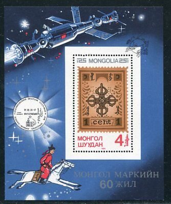 Mongolia 1984 Stamp Anniversary - Space - Horse Mint Ss