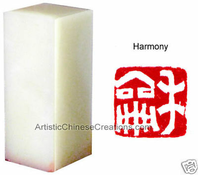 Chinese Seal Carving Art Chinese Seal Stamp - Harmony