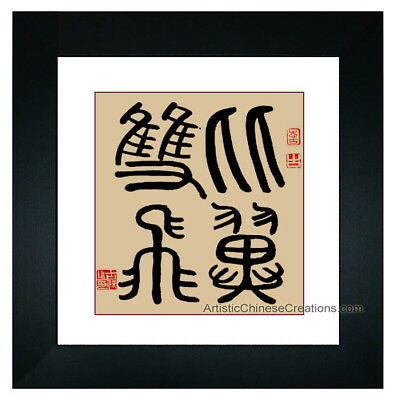 Oriental Chinese Calligraphy Framed Art - Happy Couple