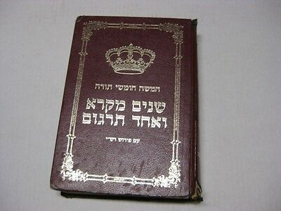 Hebrew CHUMASH Shnayim mikra ve-echad targum ALL IN 1 with Rashi's Commenary