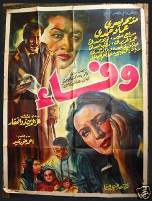 Faithful (Imad Hamdi) Over- sized Egyptian Movie Arabic Poster 1954