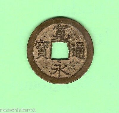 #c18.  Japan Shogunate Cast Mon Coin, About 1740