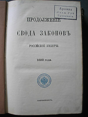 Russia,old Russian book of Law,1893