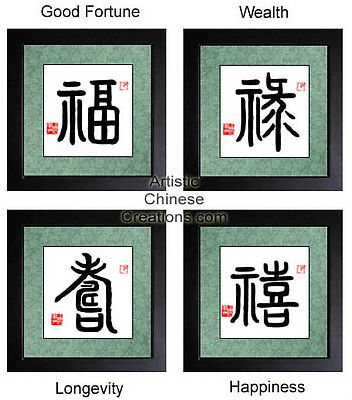 Chinese Calligraph Chinese Framed Art Good Fortune, Wealth, Longevity, Happiness