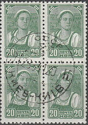 Stamp Russia USSR SC 0617 Block 1941 WWII Stalin Soviet Pioneers Workers Used