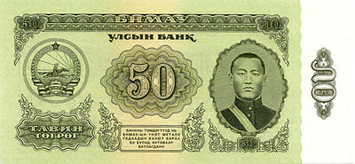MONGOLIA (1966) 50 TUGRIK  BANK NOTE in a Protective Sleeve