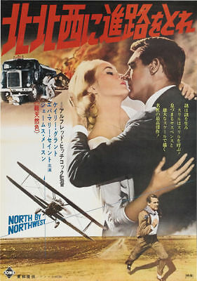 North by northwest Cary Grant vintage movie poster print #24