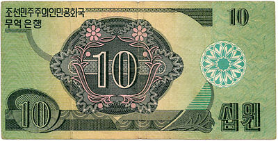 KOREA 1988 10 WON  BANK NOTE in a Protective Sleeve