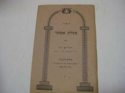 Hebrew MEGILLAT ESTHER WITH COMMENTARY OF VILNA GAON + Melo Haomer מגילת אסתר