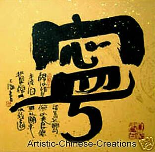 Asian Art / Chinese Calligraphy Symbol - Tranquility