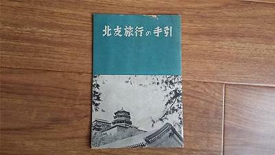old Tourist guide of North China-1938