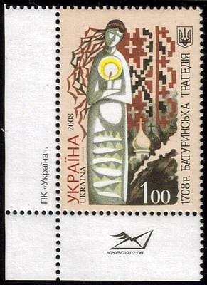 Ukraine Mnh 2008 300Th Anv Of The Baturin Tragedy