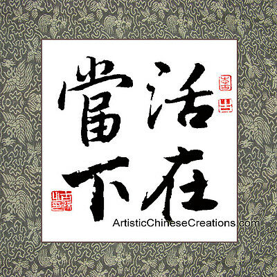 Professionally Hand Painted Chinese Calligraphy Symbol - Live in The Moment