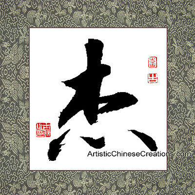 Professionally Hand Painted Chinese Calligraphy Symbol - Outstanding
