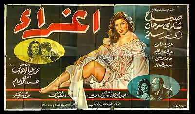 10sht Seduction {Sabah} Egyptian Movie Poster Billboard 50s